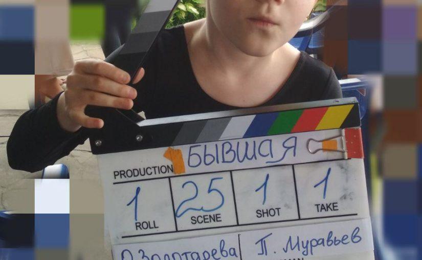 «Бывшая», гл. героиня в детстве. реж О. Золотарёва.